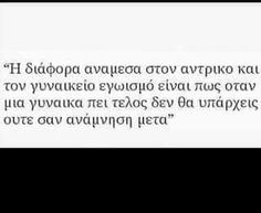 Greek Words, Greek Quotes, Amazing Quotes, Lyrics, Life Quotes, Love You, Ell, Thoughts, This Or That Questions