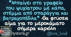 Funny Greek Quotes, Funny Quotes, Tragic Comedy, Just Kidding, True Words, Funny Images, Haha, Jokes, Sayings