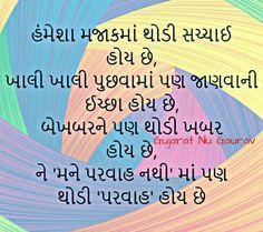 Jokes In Hindi, Hindi Quotes, Best Quotes, Good Thoughts, Positive Thoughts, Jokes Quotes, Life Quotes, Gujarati Quotes, Heart Touching Shayari