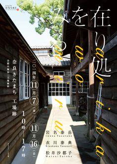 Japanese Poster: Art Festival Hanarart. Mitsugu Mizobata. 2014