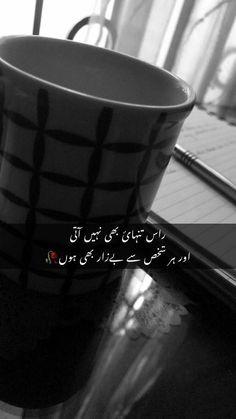 Image in sad urdu alfaz collection by ♡ғıʏã♡👑 Love Quotes In Urdu, Urdu Love Words, Poetry Quotes In Urdu, Best Urdu Poetry Images, Love Poetry Urdu, Urdu Quotes, Qoutes, Fun Quotes, Quotations