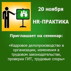 Посмотреть программу  http://hr-praktika.ru/seminary-i-treningi/seminary/seminar-kadrovoe-deloproizvodstvo/  Расписание очных семинаров и тренингов, вебинаров и онлайн-курсов http://hr-praktika.ru/kalendar-seminarov-i-treningov/  Предложение партнерам от HR-ПРАКТИКА http://hr-praktika.ru/partneram/
