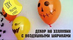 Halloween DIY #3: Декор для Хеллоуина с воздушными шариками