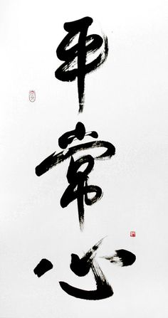 Ordinary Mind  Original Chinese Calligraphy  For by AuspiciousInk