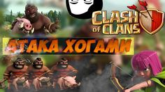 Clash of Clans:АТАКА ХОГАМИ И БАЗА ДЛЯ 7 ИХ:)