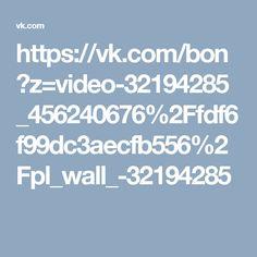 https://vk.com/bon?z=video-32194285_456240676%2Ffdf6f99dc3aecfb556%2Fpl_wall_-32194285