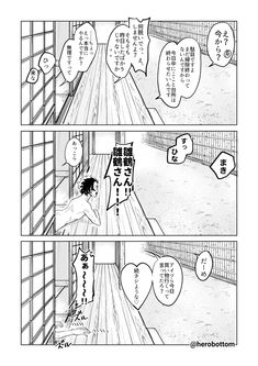 Gakuen Babysitters, Anime Drawing Styles, Yaoi Hard, App Icon Design, Cute Anime Character, Cute Anime Guys, Slayer Anime, My Hero Academia Manga, Anime Characters