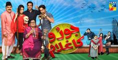 Joru Ka ghulam is an on drama on Hum TV. It has much better comedy than any other drama on geo tv, urdu1 or ary tv. schedule, cast, story are also great.