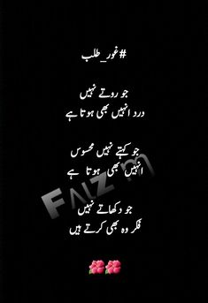 Love Quotes In Urdu, Love Poetry Urdu, Urdu Quotes, Poetry Quotes, Best Quotes, Positive Attitude Quotes, Attitude Quotes For Girls, Girl Quotes, Deep Words