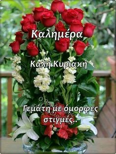 Good Morning Wallpaper, Good Night, Beautiful Flowers, Christmas Wreaths, Floral Wreath, Holiday Decor, Plants, Greek, Nighty Night
