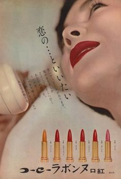 Vintage Asian lipstick ad from the late 1960s