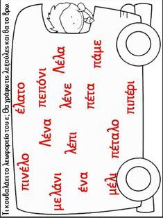 Greek Alphabet, Puzzles, Education, Math, Words, School, Puzzle, Math Resources, Onderwijs