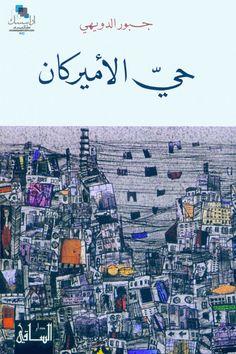 رواية حي الأميركان pdf جبور الدويهي ~ مكتبة عابث الإلكترونية