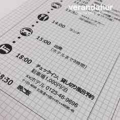 [日程表] ブログ村キーワード旅行が決まったら、日程表作り! でも、自分で一から...