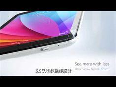 MediaPad T1 7.0 機能紹介ムービー