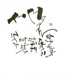 Hangel #Korean #Calligraphy  우리말 '서덜'   Seodeoul  The place has lots of stones on the river