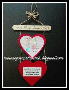 Νηπιαγωγός απο τα Πέντε: ΧΡΟΝΙΑ ΠΟΛΛΑ ΠΑΠΠΟΥ & ΓΙΑΓΙΑ!!! Valentine's Day Crafts For Kids, Fathers Day Crafts, Valentine Day Crafts, Art For Kids, Valentines, Craft Stick Crafts, Preschool Activities, Diy And Crafts, Kindergarten