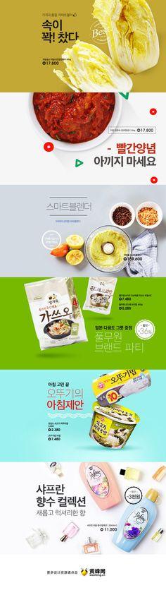 Emart生鲜食品banner设计,来源...@日含九日采集到Banner(32图)_花瓣