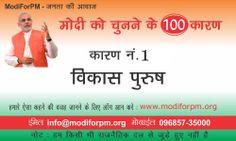 गुजरात के मुख्य मंत्री और आगामी भविष्य में देश के मुख्य मंत्री नरेंद्र मोदी जी को उनके गुजरात में किये गए अतुल्य प्रयास के लिए विकास पुरुष के नाम से भी जाना जाता है !
