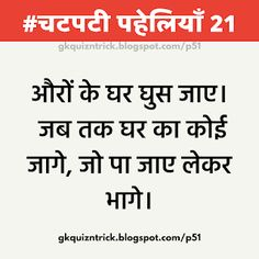 Below you can find the Best Collection of 50 Hindi Paheliyan, Solve this Hindi Riddles( Paheliyan ) and Comment Your Answer and Ask Your Freinds also. Exam Quotes Funny, Funny Jokes In Hindi, Cute Galaxy Wallpaper, Emoji Wallpaper, Hindi Quotes, Best Quotes, Mind Test, True Love Status, Assalamualaikum Image