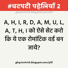 Below you can find the Best Collection of 50 Hindi Paheliyan, Solve this Hindi Riddles( Paheliyan ) and Comment Your Answer and Ask Your Freinds also. Exam Quotes Funny, Funny Jokes In Hindi, Jokes Quotes, Hindi Quotes, Best Quotes, True Love Status, Assalamualaikum Image, Good Morning Happy Sunday, Latest Jokes