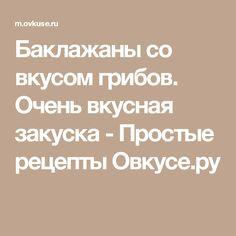 Баклажаны со вкусом грибов. Очень вкусная закуска - Простые рецепты Овкусе.ру