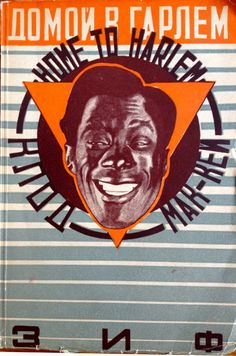 1929 translation of the best-selling Home to Harlem (1928) by Claude McKay.  Cover designed by Mikhail Dlugach