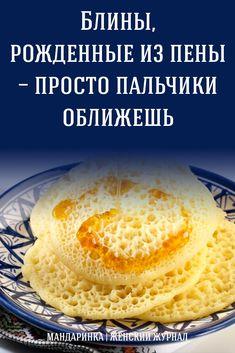 Sweet Recipes, Vegan Recipes, Cooking Recipes, Cooking Games, Cooking Bread, Russian Recipes, International Recipes, Recipe Of The Day, Good Food