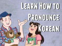 Learn how to pronounce Korean words correctly