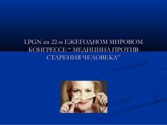 LPGN на 22-м Eжегодном Мировом Конгрессе Антивозрастной Медицины by Светлана Разоренова via slideshare