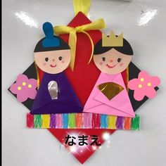 Chinese New Year Decorations, New Years Decorations, Crafts To Do, Crafts For Kids, Arts And Crafts, March Lesson Plans, Hina Matsuri, March Crafts, Girl Day
