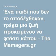 Ένα παιδί που δεν το αποδέχθηκαν, τρέχει μια ζωή προκειμένου να φτάσει κάπου - The Mamagers.gr