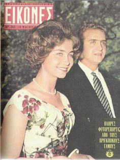 Περιοδικό ΕΙΚΟΝΕΣ: (Τεύχος 343. 18/05/1962). Η Πριγκίπισσα Σοφία της Ελλάδος και ο Πρίγκηψ Juan Carlos Alfonso Victor Maria de Borbon y Borbon-dos Sicilias. (1938).