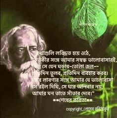 Happy Valentines Message, Valentine Messages, Poem Quotes, Hindi Quotes, Quotations, Good Morning Beautiful Quotes, Good Morning Photos, Bengali Poems, Village Photography