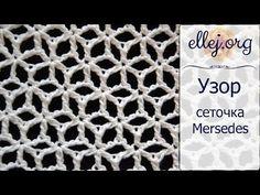 ♥ Вязание крючком ажурная сеточка Мерседес. Узор для вязания. How to crochet the Mersedes mesh. - YouTube
