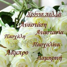 Name Day, Names, Quotes, Qoutes, Dating, Quotations, Shut Up Quotes, Saint Name Day, Quote