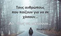 Greek Quotes, Wise Quotes, Poetry Quotes, Movie Quotes, Inspirational Quotes, Philosophical Quotes, Love Facts, True Words, Relationship Quotes