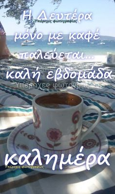 Morning Blessings, Good Morning, Decoupage, Mugs, Tableware, Good Day, Buen Dia, Dinnerware, Bonjour