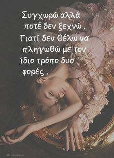 Greek Quotes, Picture Video, Life Quotes, Inspirational Quotes, My Favorite Things, My Love, Words, Movie Posters, Pictures