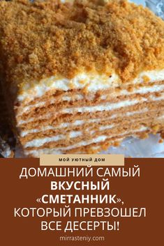 Bakery Recipes, Cookie Recipes, French Dessert Recipes, Russian Recipes, Unique Recipes, Food Cakes, Different Recipes, No Bake Desserts, Tasty Dishes