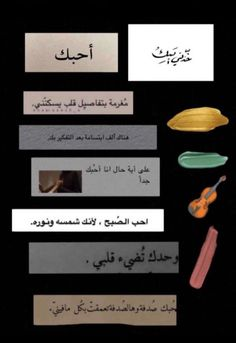 Eid Quotes, Funny Arabic Quotes, Words Quotes, Wallpaper Iphone Neon, Iphone Wallpaper Quotes Love, Cover Photo Quotes, Picture Quotes, Sweet Words, Love Words