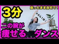 Pin on ダイエット Fitness Diet, Health Fitness, Pale Face, Face And Body, Kids And Parenting, Body Care, Health Care, Exercise, Workout