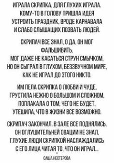 (56) Однокласники Text Quotes, Poem Quotes, Russian Quotes, Poems About Life, Love Poems, Cool Words, Texts, Positivity, Wisdom