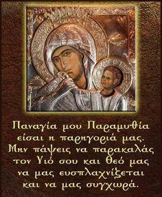 Φωτογραφία Pray Always, Orthodox Christianity, Jesus Quotes, Holy Spirit, Qoutes, Prayers, Faith, God, Baseball Cards