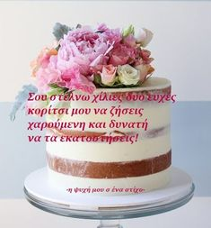 foundycion - 0 results for holiday party Happy Birthday Wishes Quotes, Happy Birthday Cakes, Happy Name Day Wishes, Christmas Greetings, Party Cakes, Happy Mothers Day, Holiday Parties, Birthdays, Beautiful Flowers
