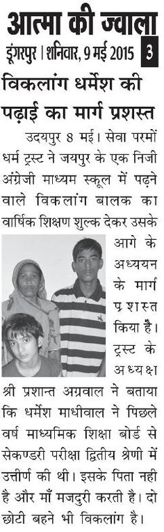 SPD Trust Helped a child financially so that he can continue his education  spdtrust.org #EducationForAll