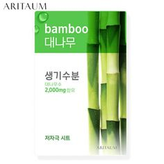 ARITAUM Fresh Essence Mask 20ml -Bamboo(Vitality)How to Use 1. After cleansing, attach the mask on your face tightly. 2. About 10~15 minutes later, remove the mask 3. Dab your face softly for better absorption.			  available at Beauty
