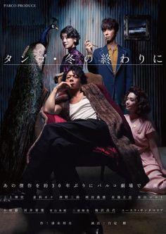 """有川マコトさんはTwitterを使っています: """"1984年…31年前に清水邦夫さん作、蜷川幸雄さん演出"""