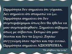Greek Quotes, Real Life, Thoughts, Words, Truths, Sky, Smile, Heaven, Heavens