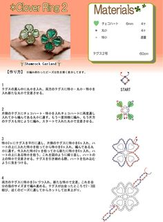 Beads Recipe[Clover Ring2]
